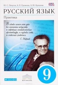 учебник пичугов русский язык практика