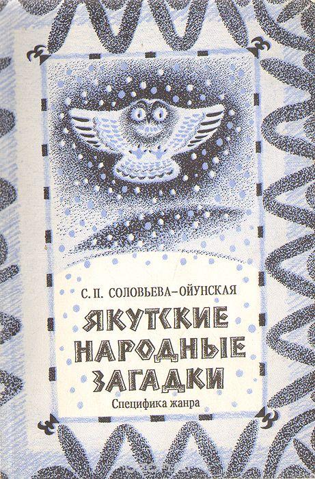 скачать сборник якутских песен