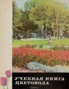 - Учебная книга цветовода