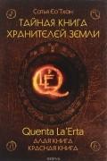 Сатья Ео'Тхан - Тайная книга хранителей земли. Quenta La'Erta. Алая книга. Красная книга