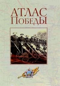 - Атлас Победы. Великая Отечественная война 1941-1945 гг.