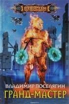 Владимир Поселягин — Гранд-мастер