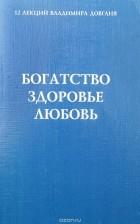 Довгань В. — Богатство, здоровье, любовь. 12 лекций Владимира Довганя