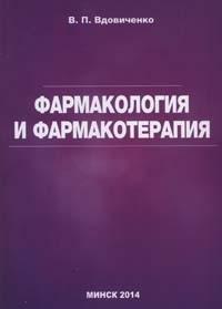 Отзывы о книге Фармакология и фармакотерапия