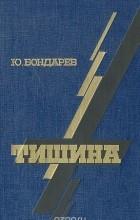 Ю. Бондарев - Тишина