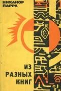 Парра Никанор - Из разных книг