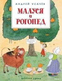 Андрей Усачёв - Малуся и Рогопед