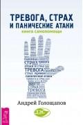 Голощапов Андрей - Тревога, страх и панические атаки. Книга самопомощи
