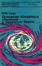 М.М.Судо - Основные концепции строения и развития Земли