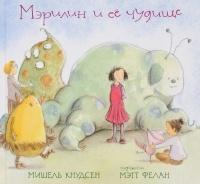 Мишель Кнудсен - Мэрилин и её чудище
