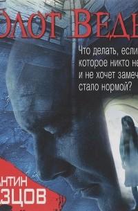 Константин Образцов - Молот ведьм