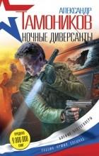 А. А. Тамоников - Ночные диверсанты