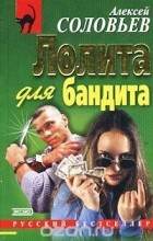 Алексей Соловьев - Лолита для бандита (сборник)