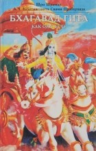 Абхай Чаранаравинда Бхактиведанта Свами Прабхупада - Бхагавад-гита как она есть