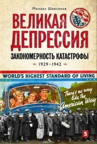 Михаил Шевляков - Великая депрессия. Закономерность катастрофы. 1929-1942