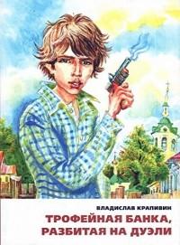 Владислав Крапивин - Трофейная банка, разбитая на дуэли