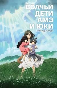Мамору Хосода - Волчьи дети Амэ и Юки