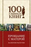 Валентин Распутин - Прощание с Матерой (сборник)