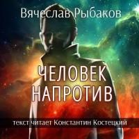 Вячеслав Рыбаков - Человек напротив