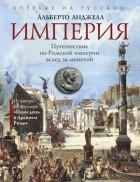 Альберто Анджела - Империя. Путешествие по Римской империи вслед за монетой