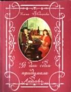 Елена Фёдорова — Я для себя придумала любовь
