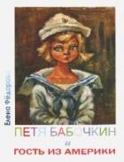 Елена Фёдорова — Петя Бабочкин и гость из Америки