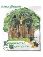 Елена Фёдорова — Королевство единорога