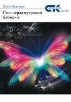 Елена Фёдорова — Сны перламутровой бабочки