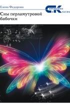 Елена Фёдорова - Сны перламутровой бабочки