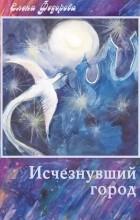 Елена Ивановна Фёдорова - Исчезнувший город