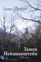 Елена Ивановна Фёдорова — Замок Нейшванштейн