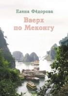 Елена Ивановна Фёдорова — Вверх по Меконгу