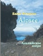 Елена Ивановна Фёдорова — Alpsee