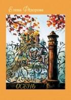 Елена Ивановна Фёдорова — Осень