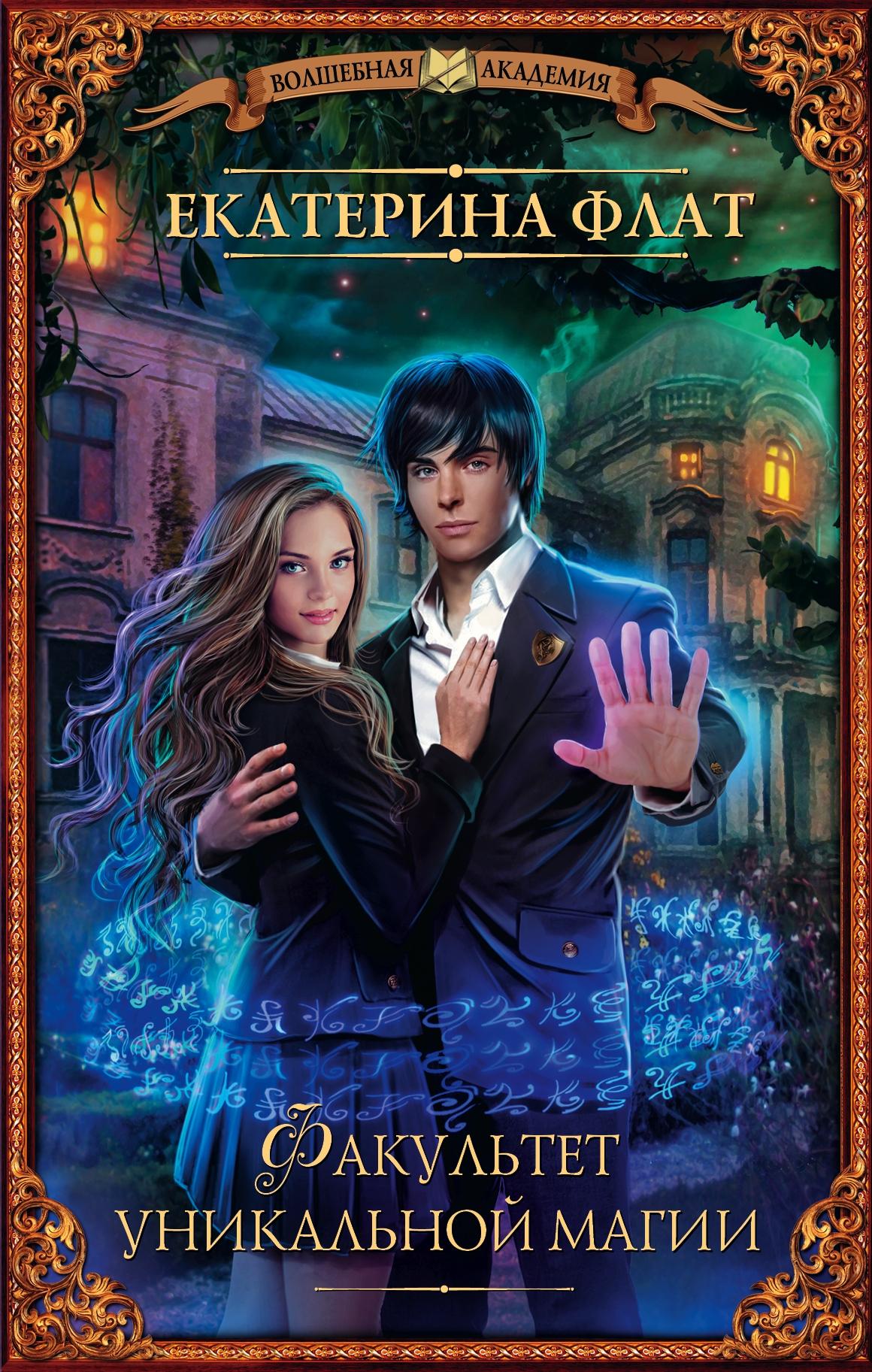Книги фэнтези про магические академии скачать бесплатно