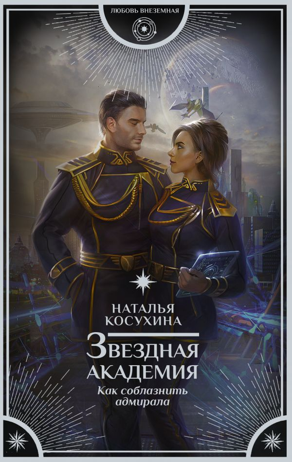 «Звездная академия. Как соблазнить адмирала» Наталья Косухина