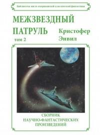 Кристофер Энвил - Межзвездный Патруль. Том 2