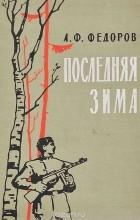 Алексей Фёдоров - Последняя зима