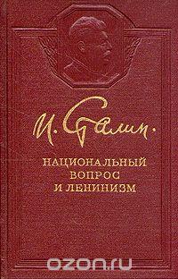 И. Сталин - Национальный вопрос и ленинизм