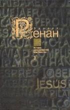 Эрнест Ренан - История происхождения христианства. Кн. 3 : Святой Павел