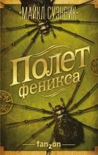 Майкл Суэнвик - Полет феникса