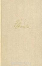 В. Панова - Собрание сочинений в пяти томах. Том 5 (сборник)