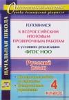 Н. В. Лободина - Русский язык. 4 класс. Готовимся к Всероссийским итоговым проверочным работам  в условиях реализации ФГОС НОО