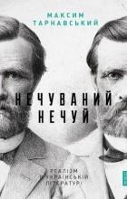 Максим Тарнавський - Нечуваний Нечуй. Реалізм в українській літературі