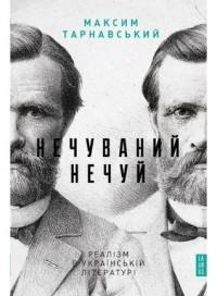 Максим Тарнавский - Нечуваний Нечуй. Реалізм в українській літературі