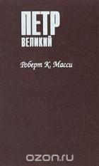 Роберт Мэсси - Петр Великий. В трех томах. Том 2