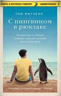 Том Митчелл — С пингвином в рюкзаке