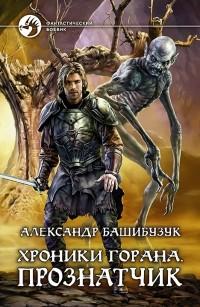 Александр Башибузук - Хроники Горана. Прознатчик