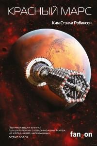 Ким Стэнли Робинсон - Красный Марс