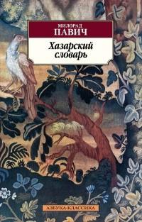 Милорад Павич - Хазарский словарь